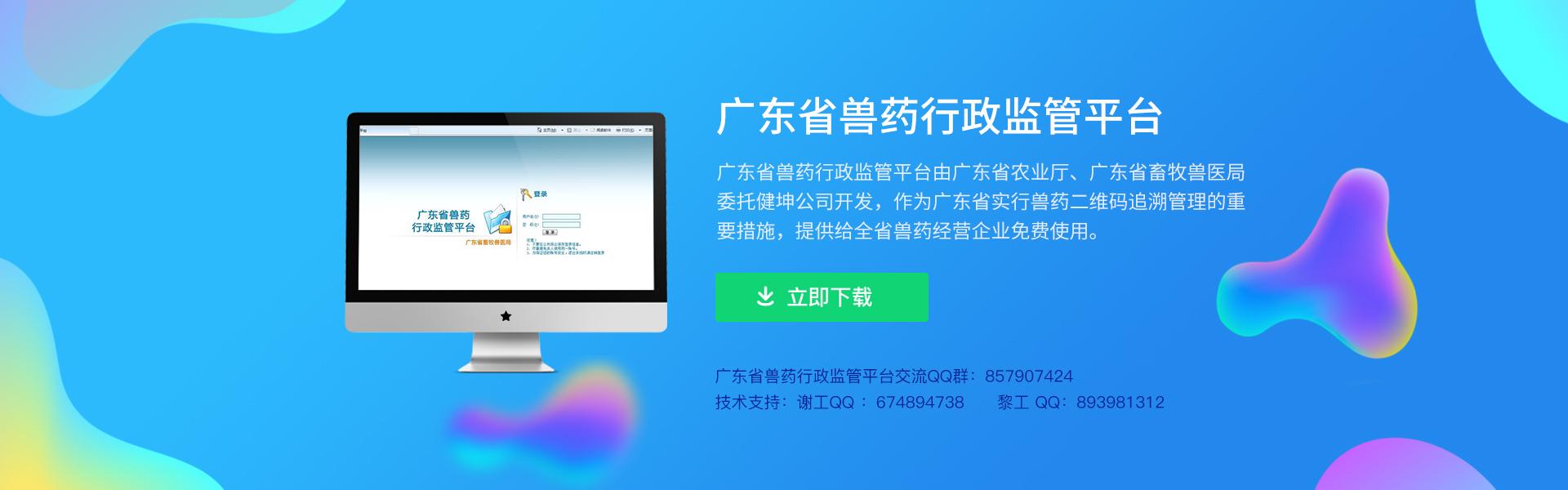 广东省兽药行政监管平台