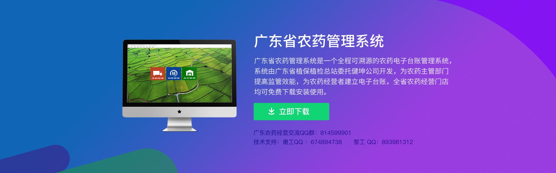 广东省农药管理系统